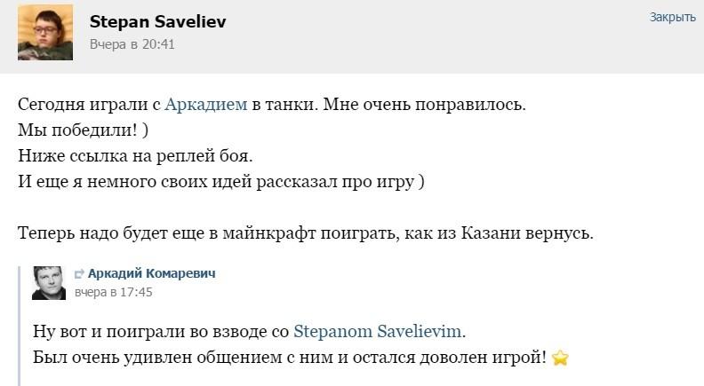 В Казань сегодня по приглашению Минниханова приедет московский школьник Степа Савельев