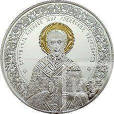 В Татфондбанке появились серебряные монеты, посвященные Николаю Чудотворцу