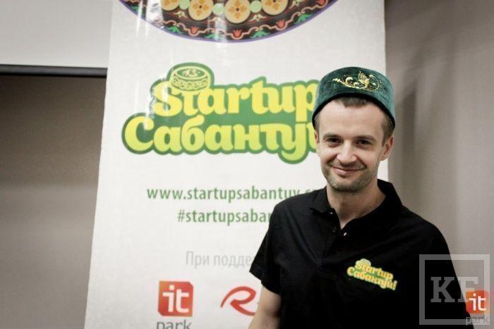 Экспедиция StartupСабантуй от IT-парка Набережных Челнов стартует в Ульяновске