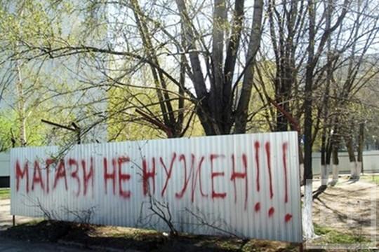 protest_protiv_stroitelstva_magazina_chelny_myaso_biznes_onalyn