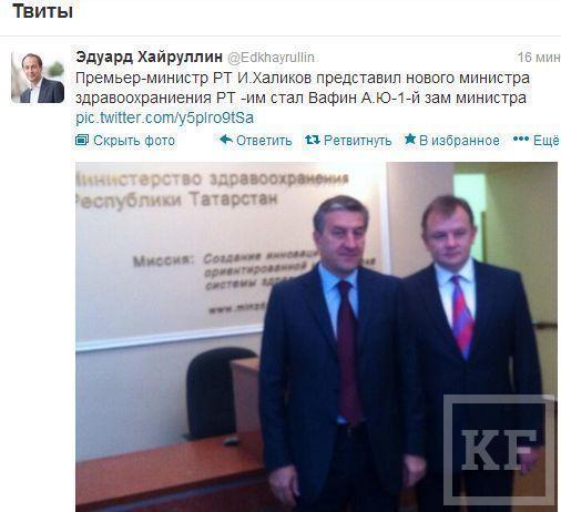 Адель Вафин назначен министром здравоохранения Татарстана