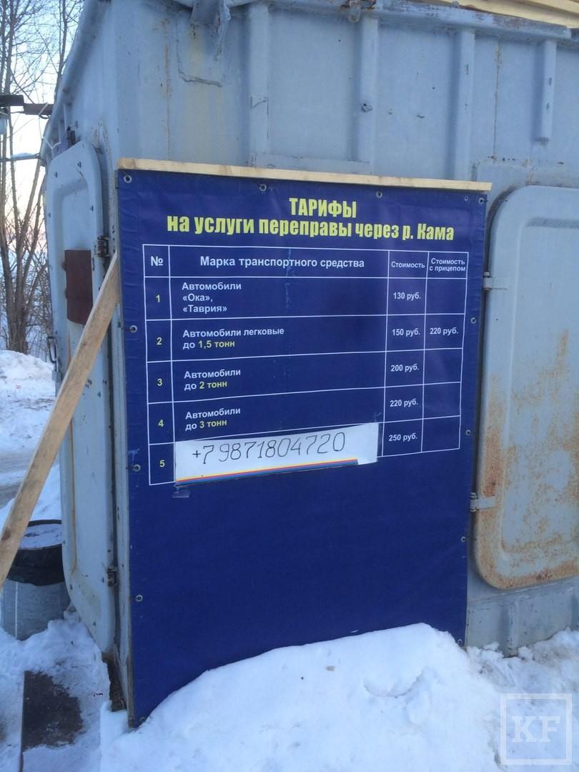 Жителям села Покровское не нравится зимняя переправа между Елабугой и Нижнекамском