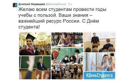 Медведев в твиттере поздравил студентов с Татьяниным днем