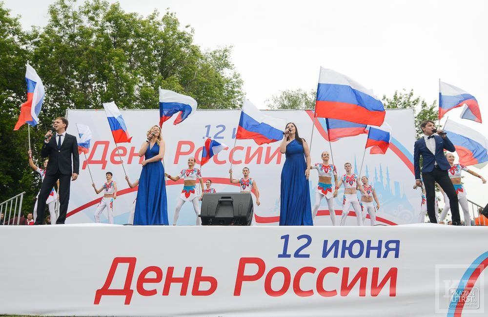 В Казани отпраздновали День России