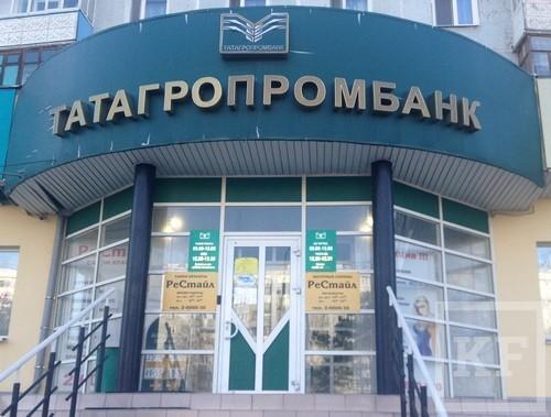 tatagroprombank-kazan-office-2