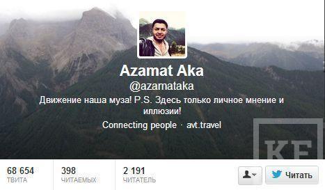 Твиттер и Инстаграм Татарстана