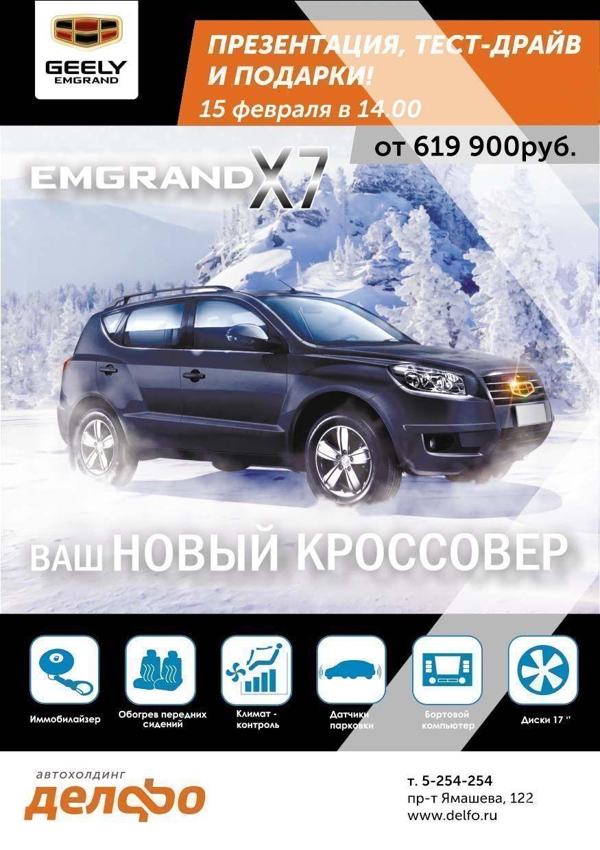 Компания Geely Motors приглашает всех желающих на презентацию автомобиля  Emgrand X7