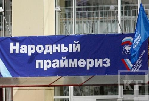 Эксперты Алексея Кудрина увидели, что в Татарстане прошли спокойные и размеренные праймериз