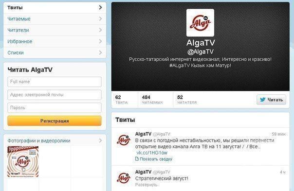 В Челнах перенесено открытие интернет видеоканала «AlgaTV»