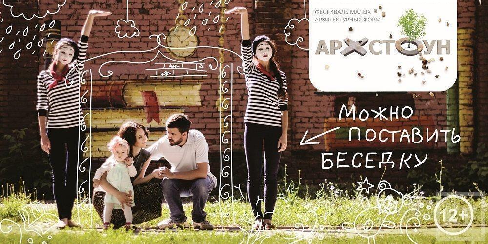 Участники фестиваля «Архстоун» запускают новый проект — социальная фотоинсталляция