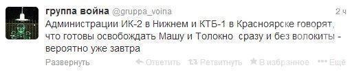 Муж Толоконниковой заявил, что ее могут освободить уже завтра