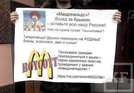 Одиночный пикет против «Макдональдса» прошел в Казани