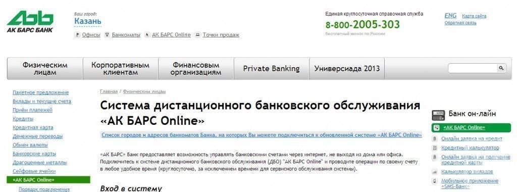 Банки в браузере