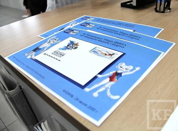 В Казани выпустили конверт и почтовую марку в честь водного ЧМ