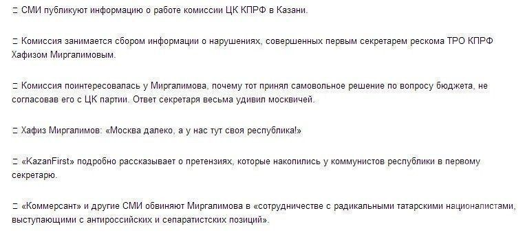 ЦК КПРФ готовит почву для отставки Хафиза Миргалимова