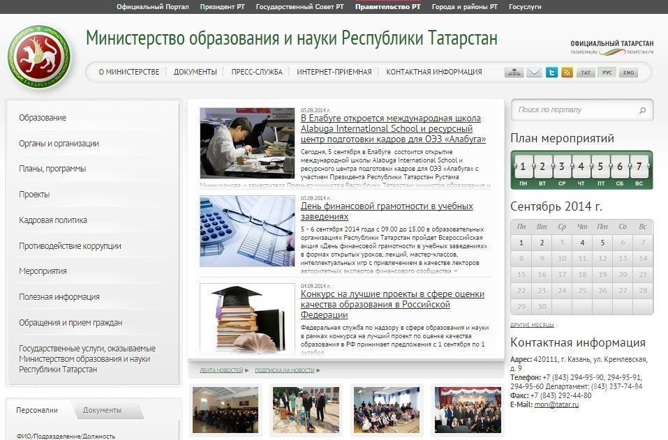 Министерство образования РТ вновь обвиняется в нарушениях на торгах