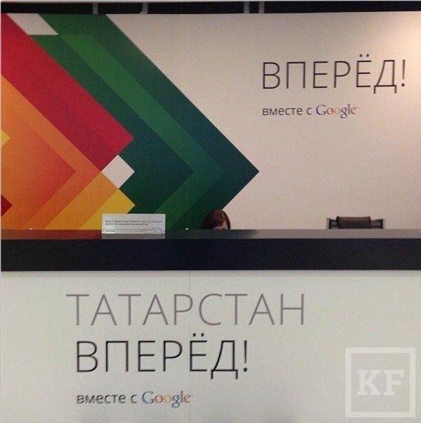 В казанском IT парке Google проводит мероприятие