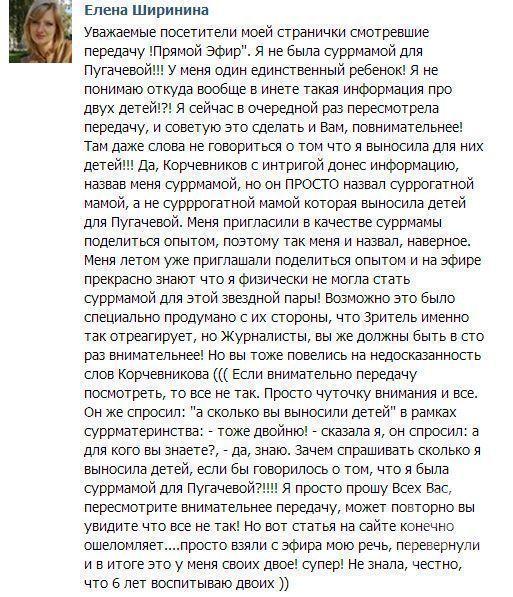 Елена Ширинина, ошибочно считавшаяся суррогатной матерью Пугачевой и Галкина, обратилась с письмом к общественности