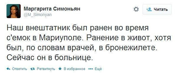 Корреспондент телеканала Russia Today ранен в Мариуполе
