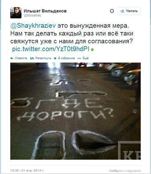 Шайхразиеву в твиттер отправили фото раскрашенных разбитых дорог в Набережных Челнах