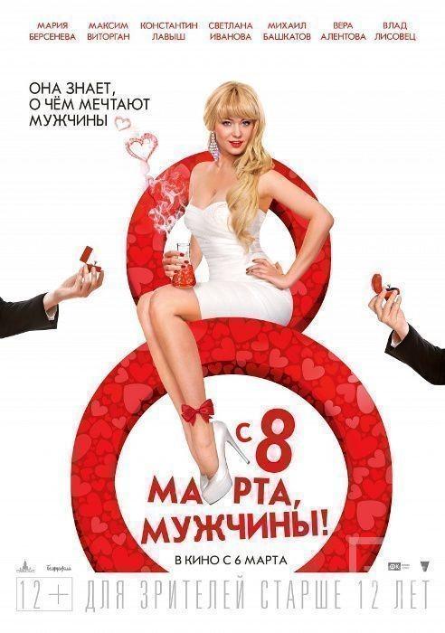Фильм «С 8 марта, мужчины!»: как заставить стерву стать лапочкой