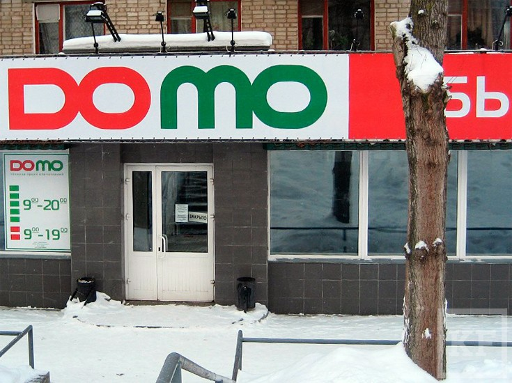 DOMO займется недвижимостью. Чтобы выжить, сеть бытовой техники будет продавать квартиры из личной собственности
