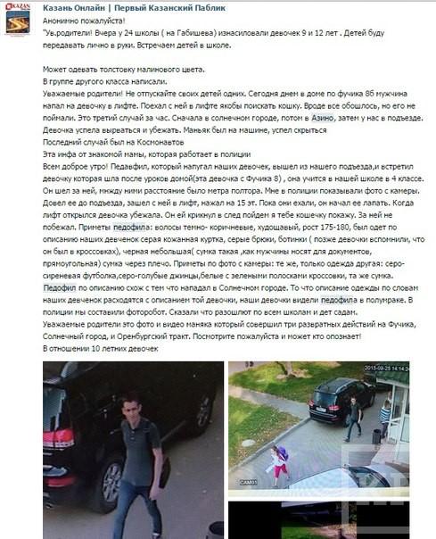 Полиция Казани просит помочь найти педофила, напавшего на четырех школьниц