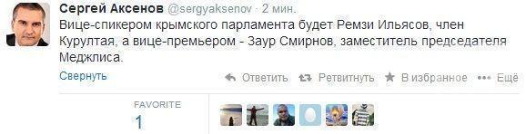 СРОЧНО: Сергей Аксенов ввел в правительство Крыма представителей татарской диаспоры