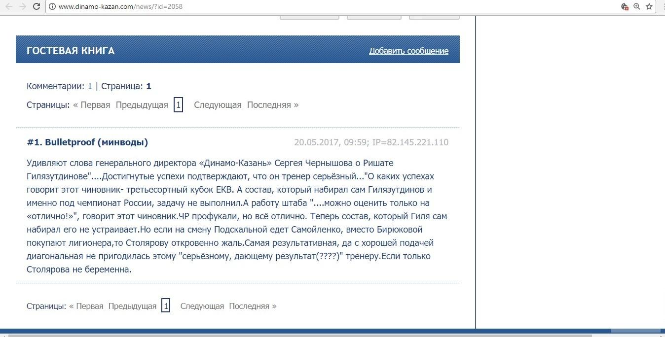 Kommentariy_na_gostevoy_Dinamo-Kazan