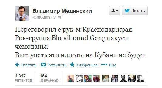 Басист Bloodhound Gang подтерся российским флагом [фото, видео]