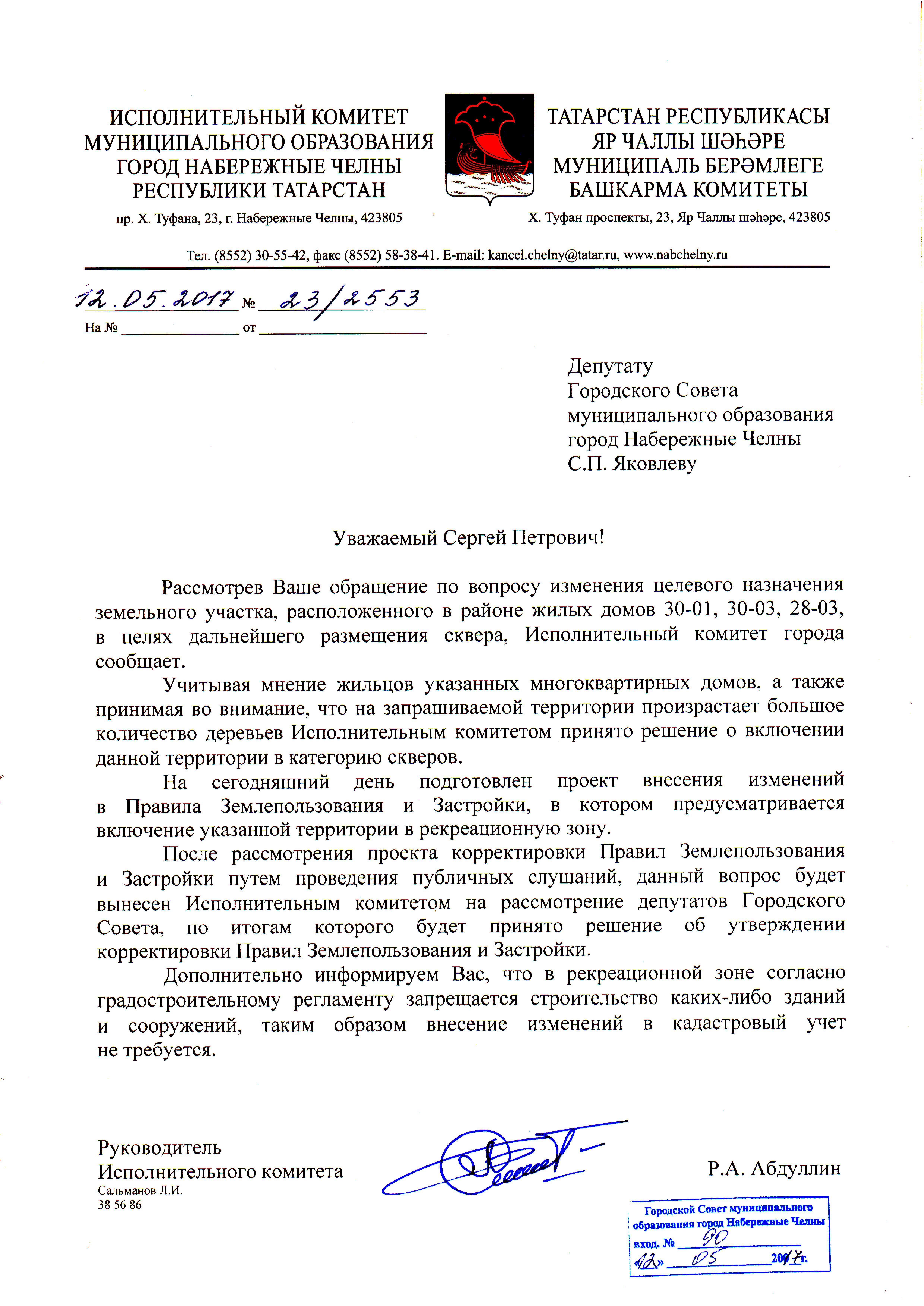 Yakovlevu_SP_1