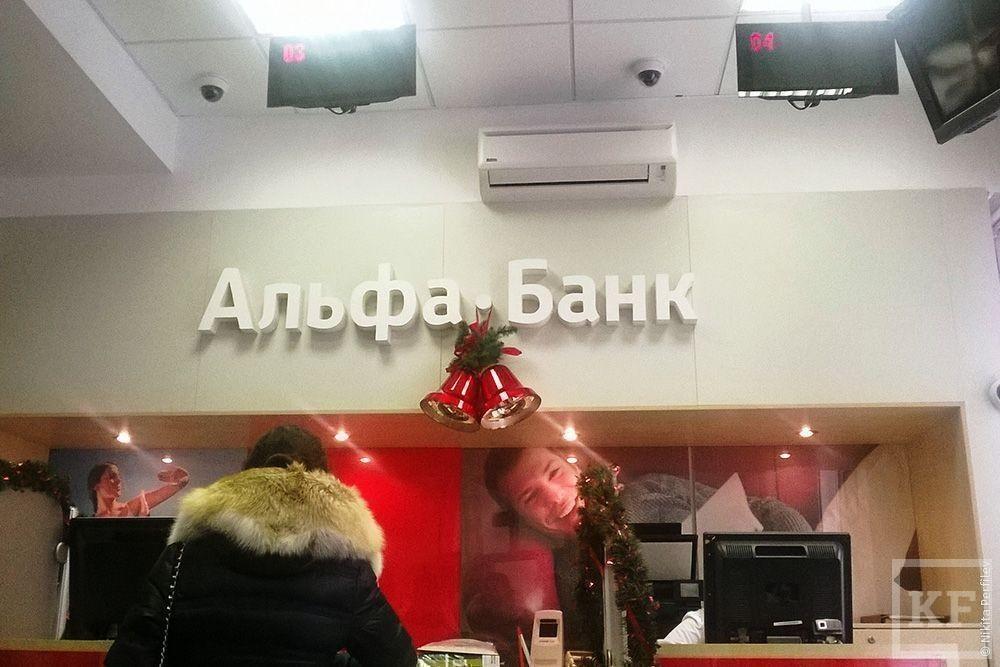 В Казани не работают банкоматы «Альфа-банка»