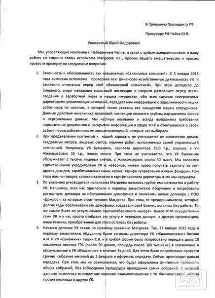 В УК «Жилкомсервис» Челнов заявили, что непричастны к письму на имя генпрокурора РФ с жалобой на Наиля Магдеева