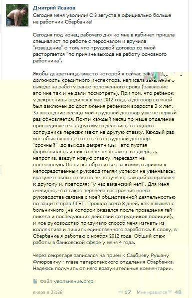 Организатора Гей - Прайда в Казани уволили с работы