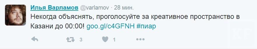 Известный блогер Варламов поддержал резиденцию «Штаб» в Казани, номинированную на премию престижной конференции «Приметы городов»