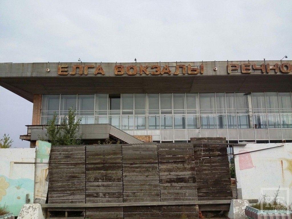Ни продать, ни облагородить: что будет со зданием нижнекамского речного вокзала