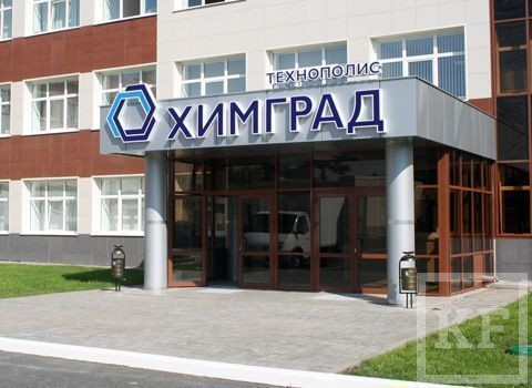 Инновации в Татарстане: прошлое, будущее, настоящее