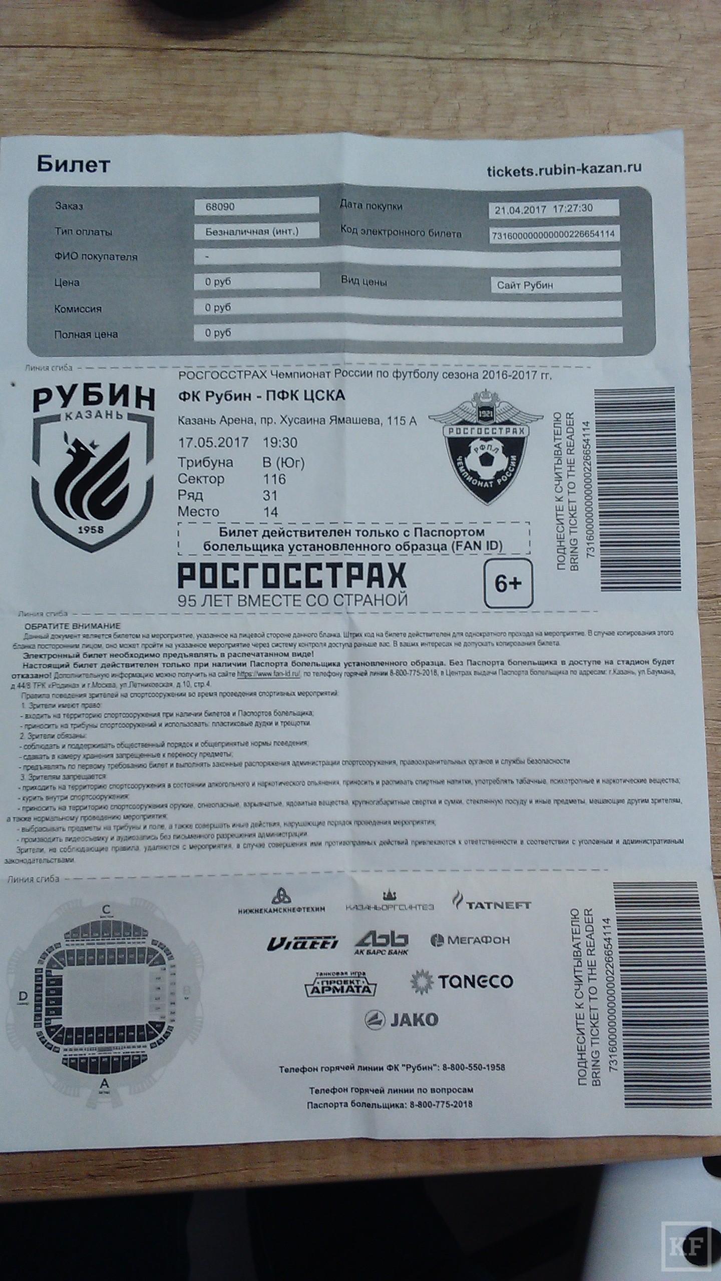 bilet_besplatny