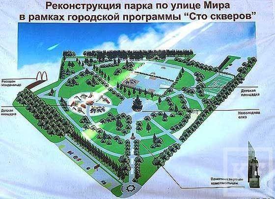 В Казани откроется новый парк