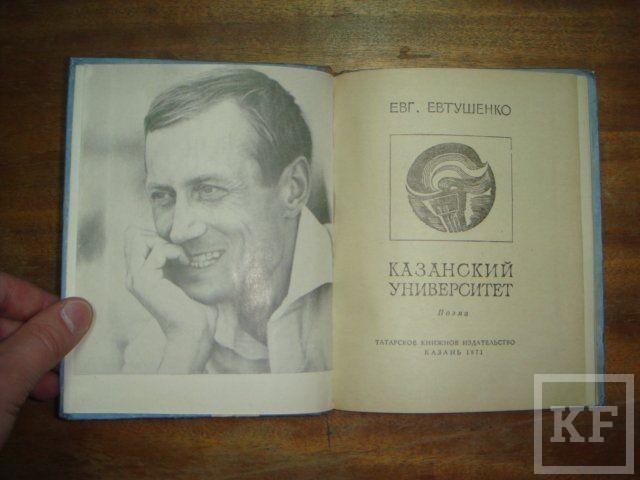 Евгений Евтушенко: «Тоска по Родине»