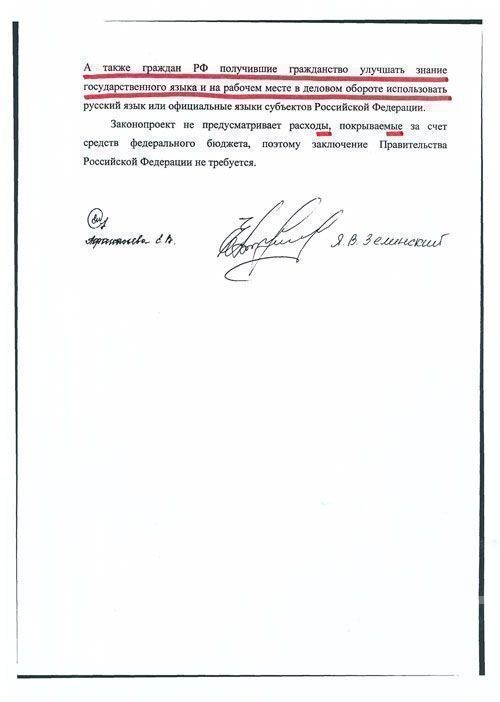 В проекте закона о русском языке найдено большое количество ошибок