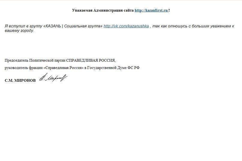 Лидер «справоросов» Миронов: вступил в группу «Казань. Социальная группа», так как отношусь с большим уважением к Казани