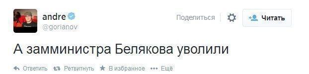 Замминистра экономики РФ Белякова уволили