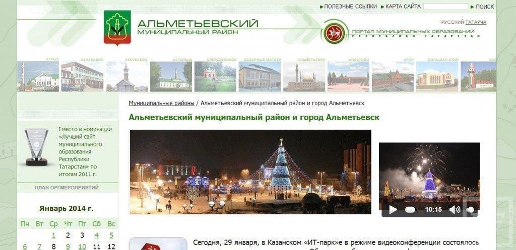 Чем объясняется всплеск пользовательской посещаемости сайтов муниципальных образований Татарстана?