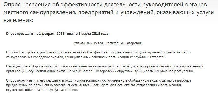 Минэкономики спросит татарстанцев, кого из чиновников следует уволить