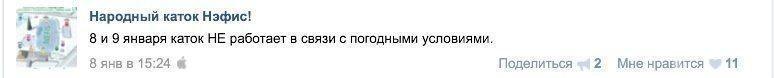Экстремальный спорт, боулинг, кладбища и каток «Нэфис» за 100 миллионов рублей
