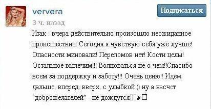 Вера Брежнева рассказала о своем падении со сцены