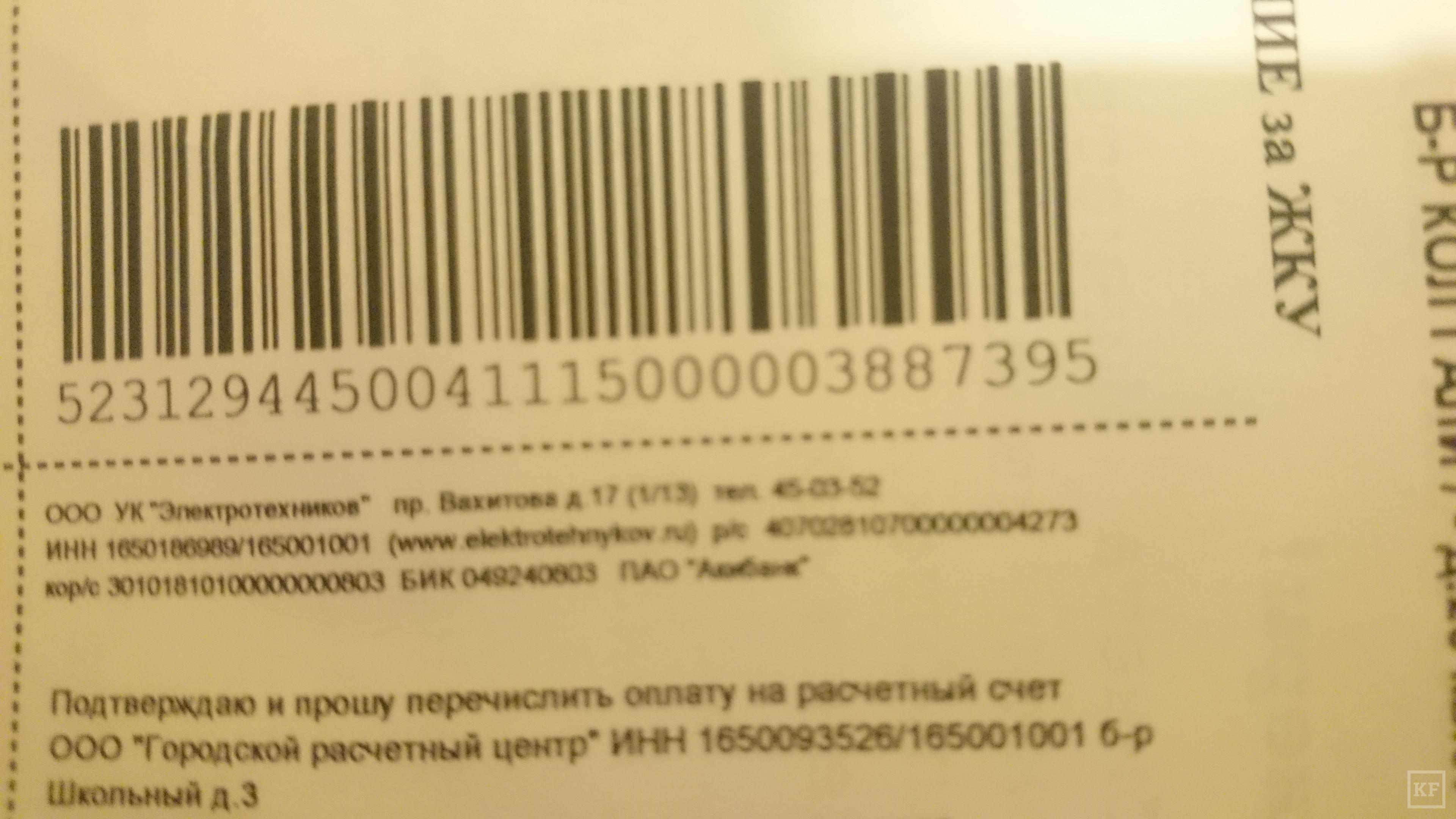 Челнинский городской расчётный центр необоснованно взимал 1,4% с каждого платежа за коммунальные услуги
