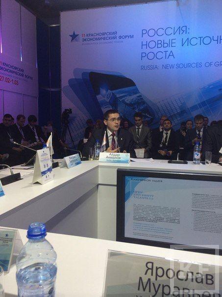 На Красноярском экономическом форуме презентована татарстанская программа развития молодежи