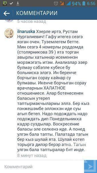 После жалобы в Instagram Минниханова на роддом №4 в Казани Адель Вафин поручил проверить медучреждение